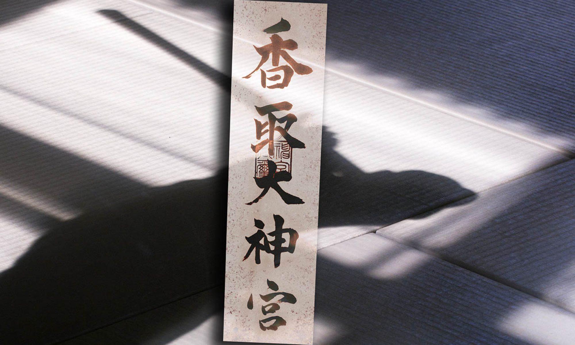 Katori Shinto Ryu Netherlands